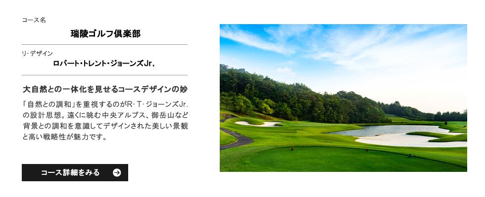 瑞陵ゴルフ倶楽部