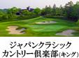 ジャパンクラシックカントリー倶楽部キングコース